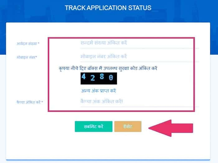 Check UP Majdur Online Registration Status