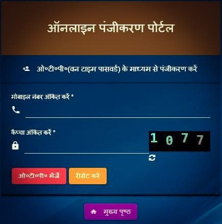 UP PravasiI Majdur Online Form