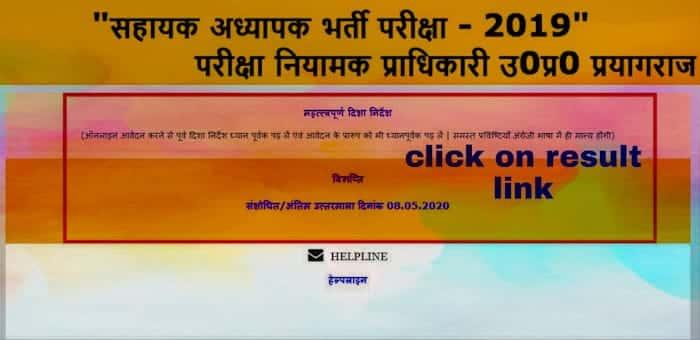 Shikshak Bharti Result Link