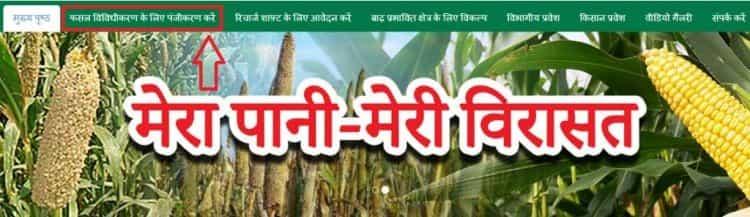 Mera Pani Meri Virasat Online Registration Process in Hindi