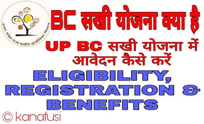 UP BC Sakhi Yojana Registration कैसे करें? UP Banking Correspondent Sakhi in Hindi