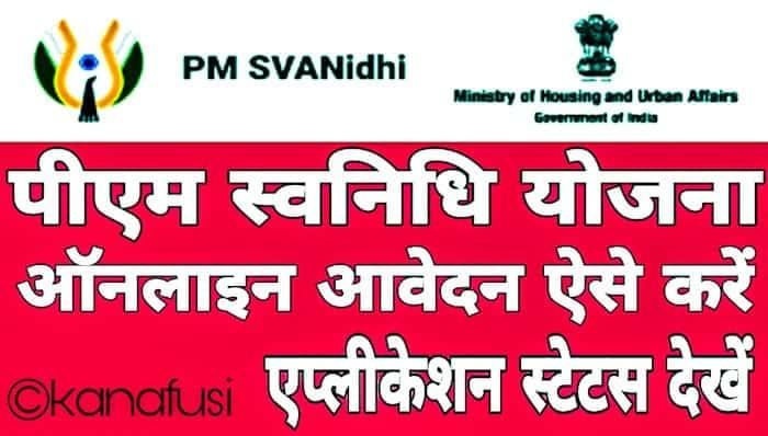 PM Svanidhi Yojana के तहत 10,000 रूपये तक का ऋण दिया जा रहा है। इस ऋण (Loan) को पाने के बाद दुकानदार को यह ऋण वापसी 1 वर्ष के अंदर करनी है। इस योजना की सबसे Best बात यह है कि आप जो ऋण लेंगें उसकी कोई किस्त निर्धारित नहीं होगी।