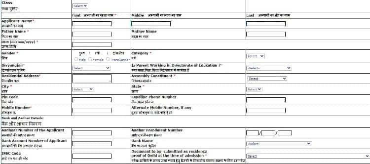 Admission Form Format
