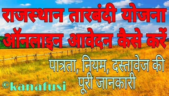 Rajasthan Tarbandi Yojana पूरी तरह व्यक्तिगत लाभ की योजना है। इसलिये इस योजना के तहत सोसाइटी / ट्रस्ट / स्कूल / मंदिर/ कॉलेज / धार्मिक स्थल आदि लाभान्वित नहीं किये जायेंगें।