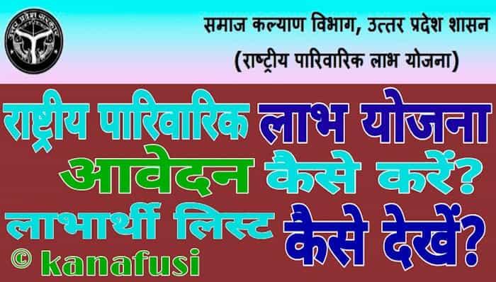 Rashtriya Parivarik Labh Yojana Details & Latest News