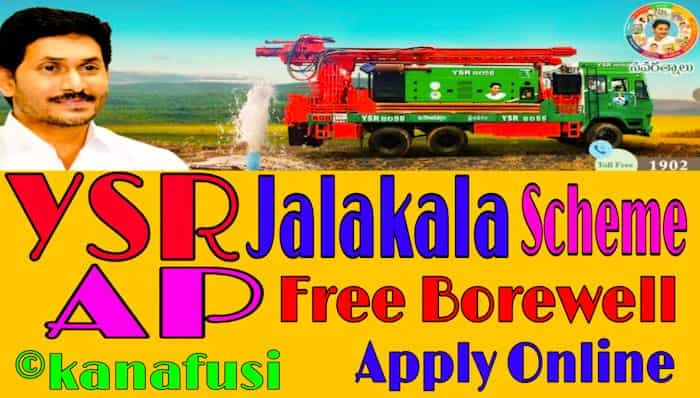 YSR Jalakala Scheme, Apply for Free Borewell Scheme Here; Check Eligibility, Required Documents & Other Details