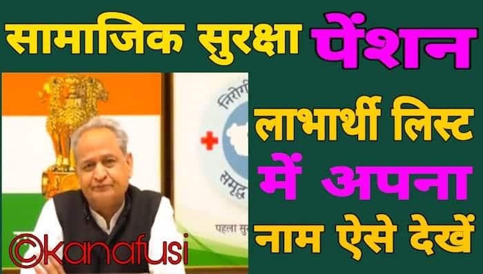 [सूची] Rajasthan Samajik Suraksha Pension List Kaise Dekhe | राजस्थान सामाजिक सुरक्षा पेंशन लाभार्थी लिस्ट में नाम चेक कैसे करें