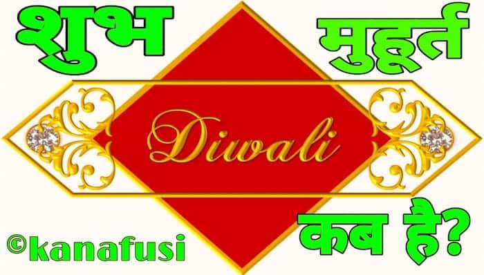 Diwali 2020 date calendar kab hai