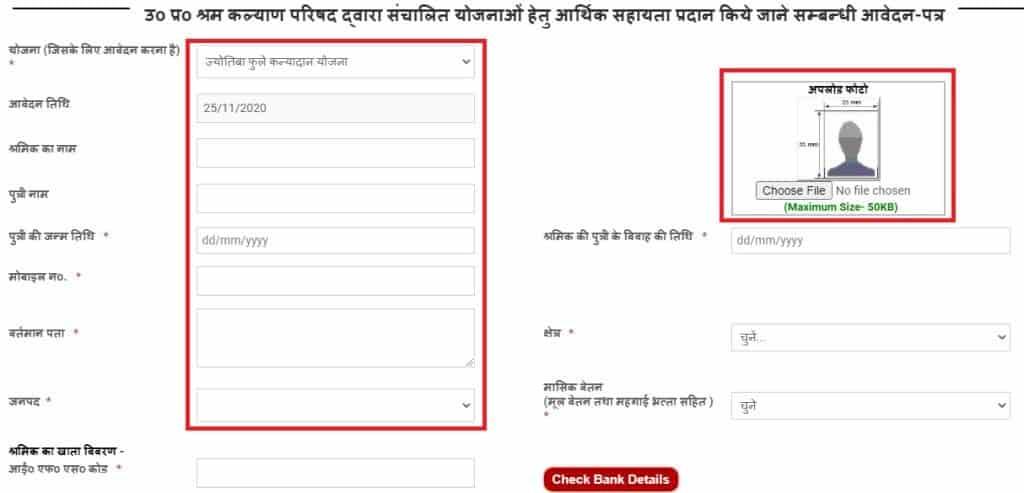 Jyotiba Phule Kanyadan Online Avedan