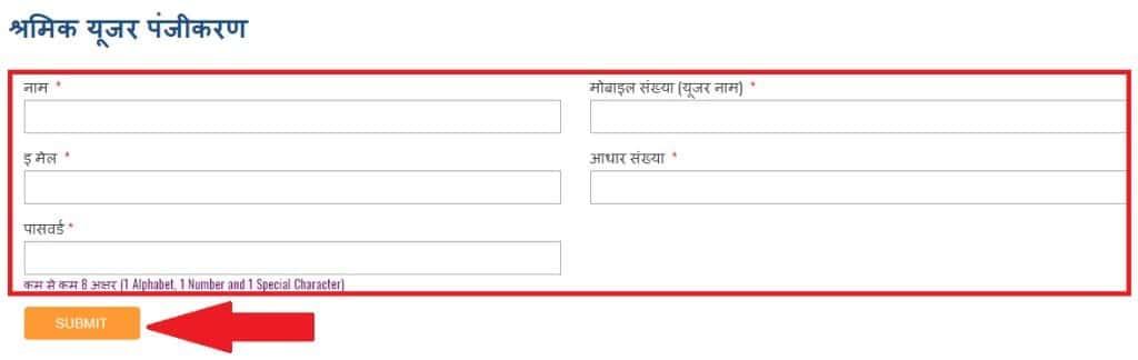 New User Registration for Funeral Aid Scheme in Uttar Pradesh