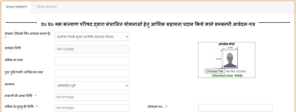 UP Antim Sanskar Yojana Online Form