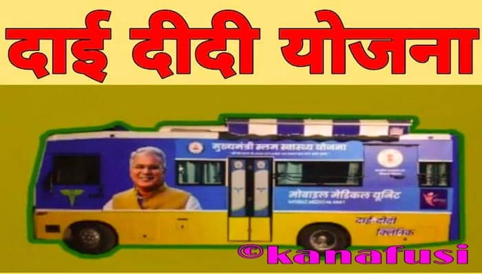 Dai Didi Mobile Clinic Yojana Full Details in Hindi