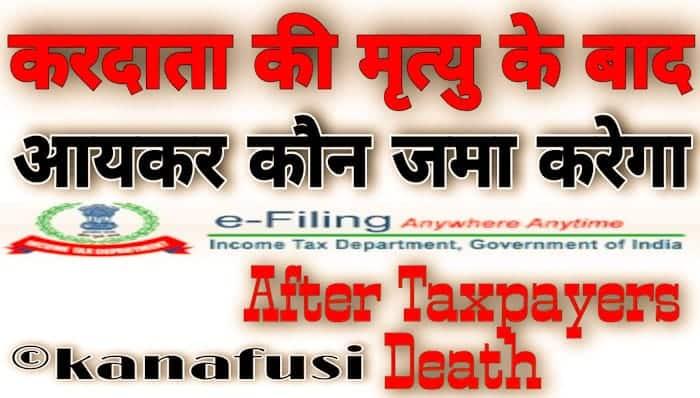 Taxpayer Death ( Kardata Ki Mrityu Hone Par ITR Kaise Jama Kare