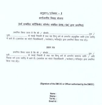 Affidavit Format for Inter Caste Marriage Yojana