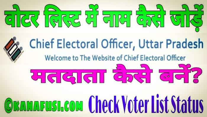 Voter List Uttar Pradesh Me Name Kaise Jode full Details
