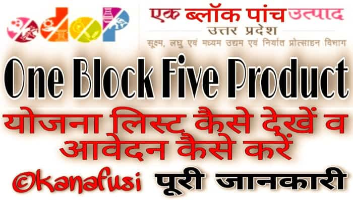 One Block Five Product 2021 Scheme in Hindi