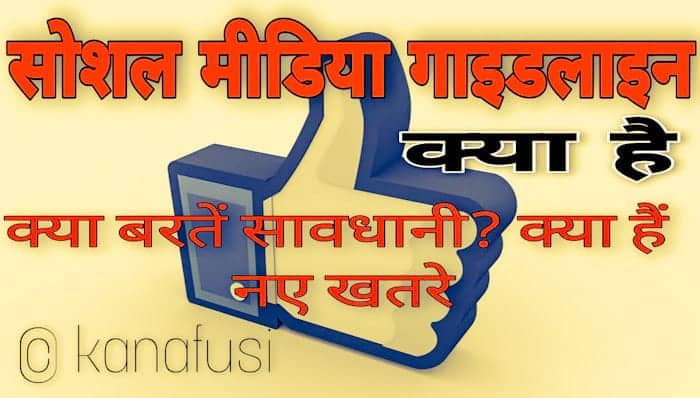 All About New Social Media Guidelines in Hindi