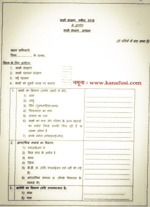 Sakshi Suraksha Yojana Application Form Format