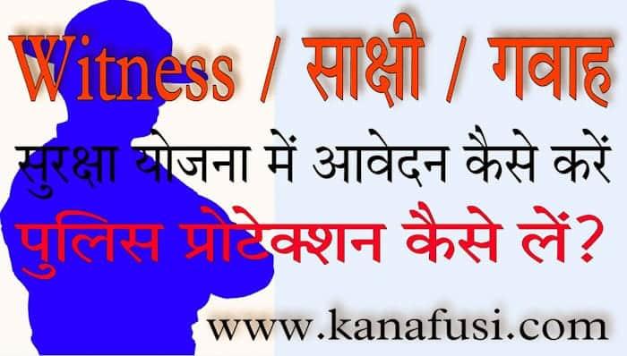 Sakshi Suraksha Yojana se Protection Kaise Le