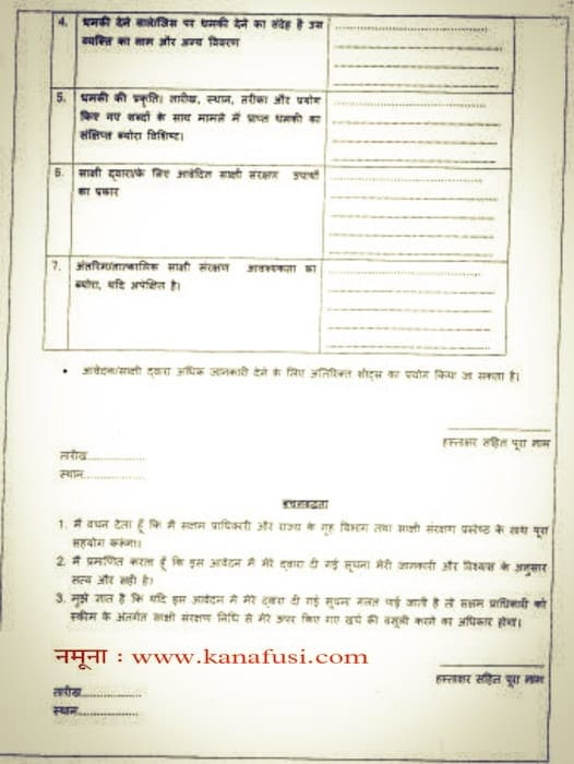 Witness Protection Scheme Form Format