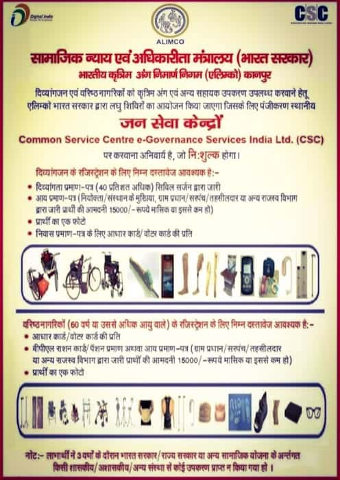 Adip Scheme Registration Process in Hindi