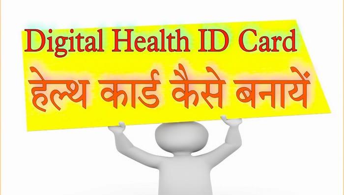 Digital Health Card Apply Online in Hindi