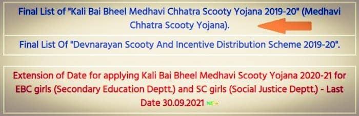 Kalibai Scooty Yojana Final List