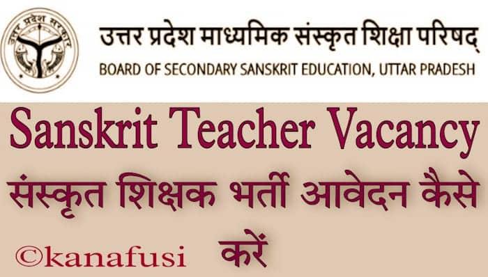 Sanskrit Teacher Bharti in UP Details in Hindi
