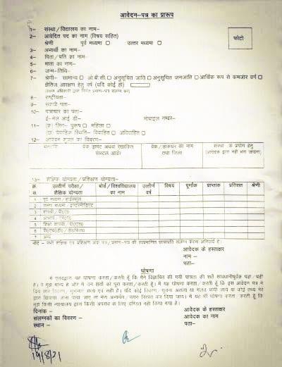 UP Sanskrit Teacher Recruitment Application Form Format